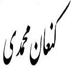 اشعار کوتاه کنعان محمدی