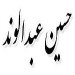 شعری از حسین عبدالوند