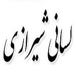 اشعار لسانی شیرازی