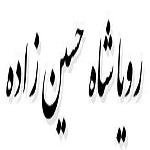 اشعار کوتاه رویا شاه حسین زاده