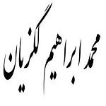 شعری از محمد ابراهیم لگزیان