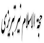 غزلی از حجة الاسلام نیر تبریزی
