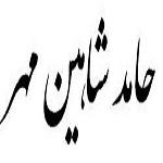 اشعار حامد شاهین مهر