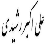 اشعار علی اکبر رشیدی