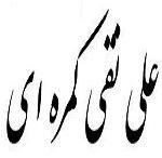 اشعار آیة الله علی اکبر نوقانی