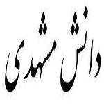 اشعار دانش مشهدی