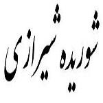 اشعار شوریده شیرازی