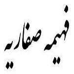 اشعار کوتاه فهیمه صفاریه