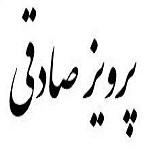 اشعار پرویز صادقی