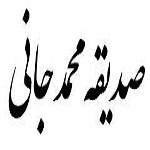 اشعار کوتاه صدیقه محمدجانی