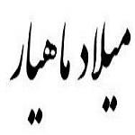 اشعار میلاد ماهیار