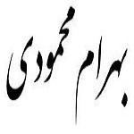 اشعار بهرام محمودی