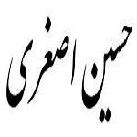 غزلی از حسین اصغری