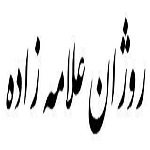 اشعار کوتاه روژان علامه زاده
