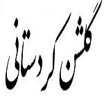 اشعار محمود گلشن کردستانی