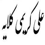 اشعار علی کریمی کلایه