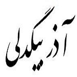 اشعار آذر بیگدلی