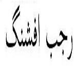 شعری از رجب افشنگ