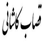 اشعار قصاب کاشانی