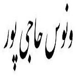 شعری از ونوس حاجی پور