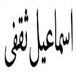 غزلی از اسماعیل ثقفی
