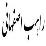 اشعار راهب اصفهانی