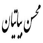 شعری از محسن بیاتیان
