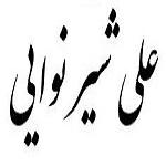 اشعار علی شیر نوایی
