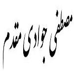 شعری از مصطفی جوادی مقدم