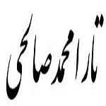 شعرهای کوتاه تارا محمدصالحی