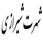 اشعار شهرت شیرازی