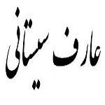 شعری از عارف سیستانی