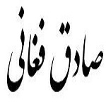 اشعار صادق فغانی