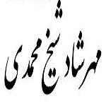 اشعار مهرشاد شیخ محمدی