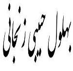 اشعار بهلول حبیبی زنجانی