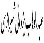 اشعار عبدالوهاب یزدانی شیرازی