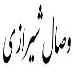 شعری که چشمان وصال شیرازی را بینا کرد