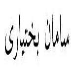 اشعار سامان بختیاری