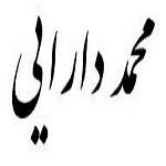 اشعار محمد دارایی