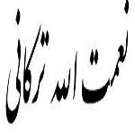 اشعار نعمت الله ترکانی