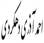 شعری از احمد آذری دهکردی
