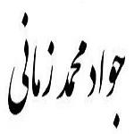 اشعار جواد محمد زمانی