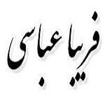 اشعار فریبا عباسی