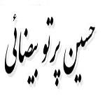 اشعار حسین پرتو بیضائی