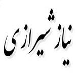 اشعار نیاز شیرازی