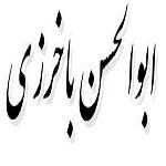 شعری از ابوالحسن باخرزی