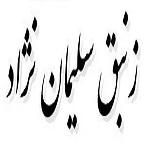 اشعار زنبق سلیمان نژاد
