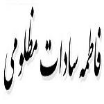 اشعار فاطمه سادات مظلومی
