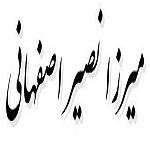 شعری از میرزا نصیر اصفهانی