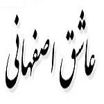 اشعار عاشق اصفهانی